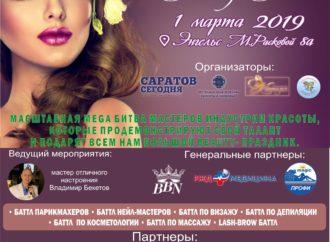 Открыт прием заявок на участие в «Beauty Battle 2019»