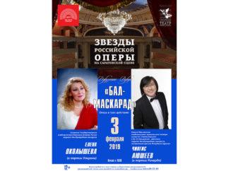 3 февраля – бестселлер Верди на сцене Саратовского академического театра оперы и балета