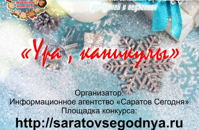 Приглашаем принять участие в детском творческом конкурсе «Ура, каникулы».