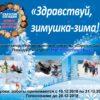 Подведены итоги конкурса «Здравствуй, зимушка-зима!