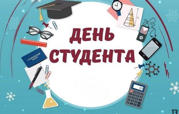Завтра День российского студенчества встретят все ВУЗы региона