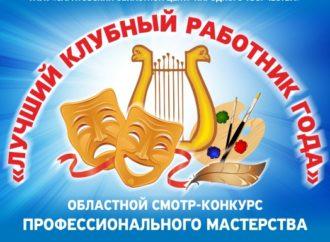 Стартует областной конкурс профессионального мастерства «Лучший клубный работник 2018 года»