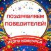 Объявлены итоги конкурса «Поехали».