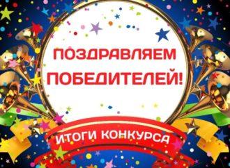 Определены победители конкурса «Ура, каникулы»