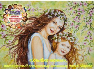 Открыт прием заявок на детский конкурс «Улыбка мамы»