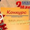 Приглашаем принять участие в детском творческом конкурсеко ДнюПобеды«ЭХО ПОБЕДЫ»!