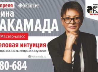 Новый мастер-класс Ирины Хакамада в Саратове посвящен деловой интуиции!