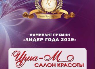 Сеть салонов красоты «Ирма-М» наминирована в премии «Лидер года» 2019