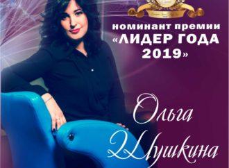Ольга Шушкина- претендент на звание лучший руководитель года