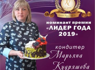 Марьяна Кудряшова-номинант премии «Лидер года 2019»