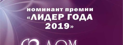 Номинант премии «Лидер года 2019» -«Дом красоты Е.М.»