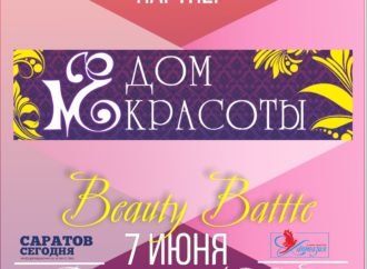Партнёр Бьюти Баттла в г.Балаково -«Дом Красоты Е.М.»