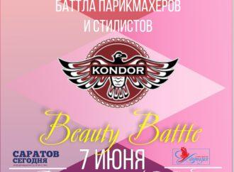 Генеральный спонсор Бьюти Баттла г.Балаково секция мужские мастера -«Kondor»
