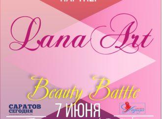 Партнер Бьюти Баттла в г.Балаково -салон красоты «Lana Art» г.Пенза