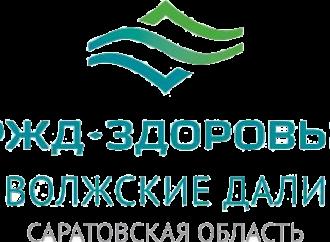 Номинант премии «Лидер года 2019» Санаторий «Волжские дали»