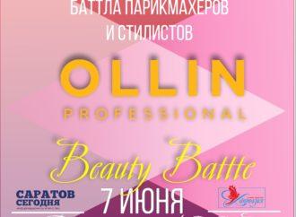Генеральный спонсор Бьюти Баттла г.Балаково парикмахеров- стилистов OLLIN Professional