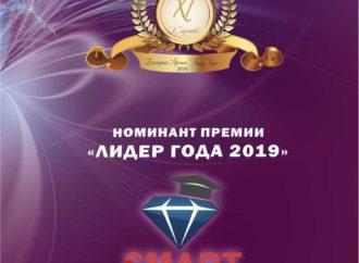Школа Лидеров SMART номинант премии «Лидер года»