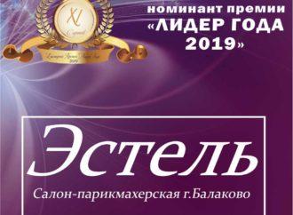 Салон-парикмахерская в г.Балаково  «Эстель» принимает участие в премии «Лидер года»