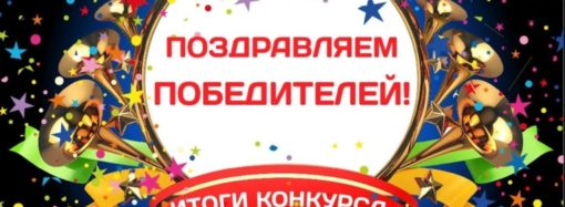 Объявлены итоги конкурса «Эхо Победы»