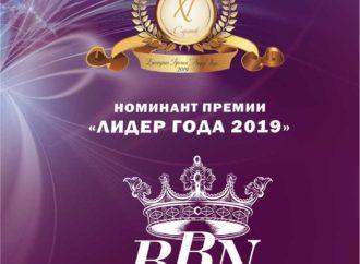 Номинант премии«Лидер года» —студия красоты и эстетики BBN