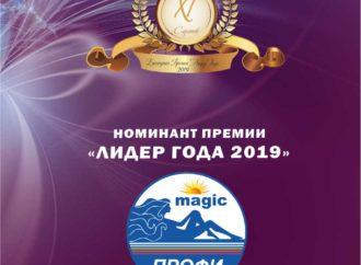 Номинант премии «Лидер года 2019» — компания «Magic Профи»