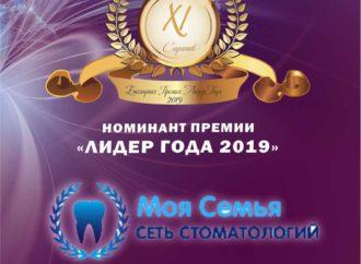 Номинант премии «Лидер года» — Сеть стоматологий «Моя Семья»