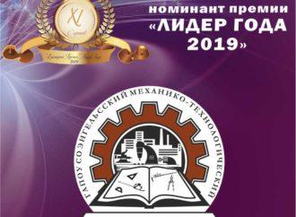 Номинант премии «Лидер года» — Энгельсский механико-технологический техникум