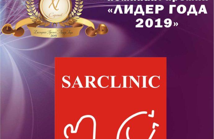 Номинант премии «Лидер года» —  Медцентр «Сарклиник»