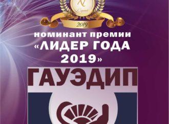 Номинант премии «Лидер года» ГАУ СО «Энгельсский дом-интернат для престарелых