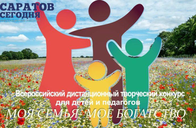 Приглашаем принять участие в детском творческом конкурсе ко Дню Семьи «Моё Богатство»