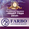 Номинант премии «Лидер года» — Заточный центр «FARBO»