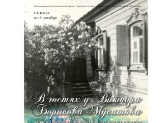 Выставка «В гостях у Виктора Борисова-Мусатова»