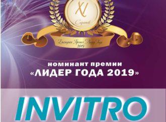 Номинант премии «Лидер года» — Медицинская лаборатория «ИНВИТРО»