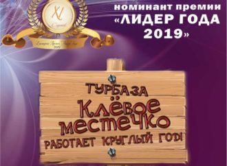 Номинант премии «Лидер года» — Турбаза » Клёвое местечко»