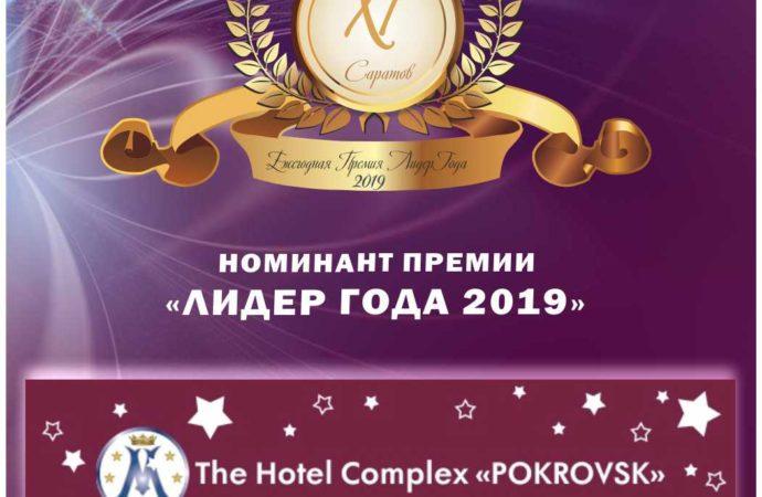 Номинант премии «Лидер года» — Гостиница «Покровск»