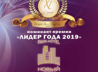 Номинант премии «Лидер года» — Парк-Отель «Новый век»?