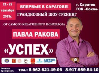 21 — 22 сентября 2019 года в Саратове пойдет шоу-тренинг Павла Ракова «Успех»