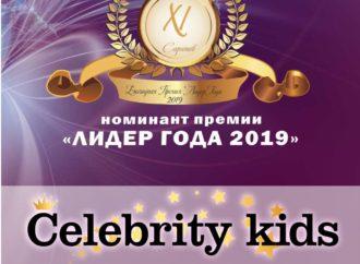 Номинант премии «Лидер года» — Арт-агенство «Celebrety kids»