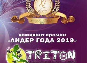 Фотосалон «Тритон» номинирован в премии «Лидер года» 2019