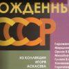Выставка «Рождённые в СССР»