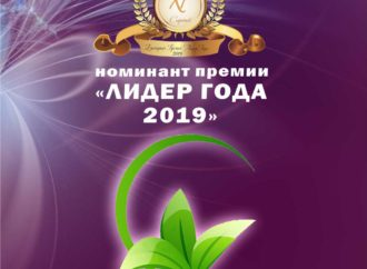 Магазин цветов «Цветочный рай» номинирован в премии «Лидер года»
