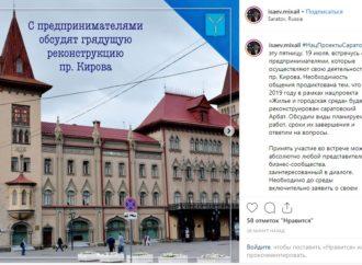 Михаил Исаев пригласил предпринимателей обсудить грядущую реконструкцию пр. Кирова