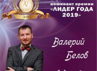 Номинант премии «Лидер года» — Ведущий Валерий Белов