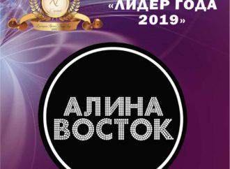 Алина Восток претендент на звание «Лидер года 2019»