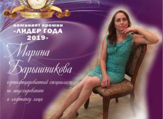 Барышникова Марина, сертифицированный специалист по моделированию и лифтингу лица номинируется на звание «Лидер года 2019»