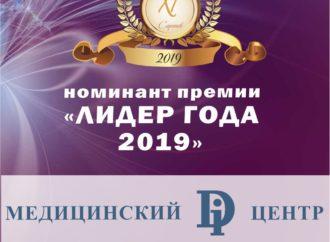 ООО «Медицинский Ди Центр Солнечный» номинирован на премию «Лидер года 2019»