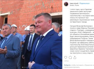 Михаил Исаев: «Мы не можем подвести спикера ГосДумы при реализации в Саратове его проектов»