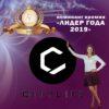 Номинант премии «Лидер года 2019» — Ирина Киселева кэшбэк сервис «City Life»