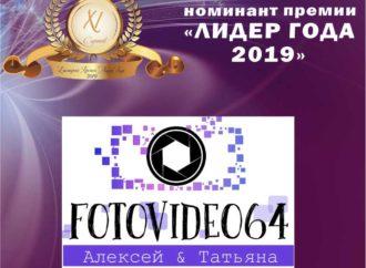 Номинант премии «Лидер года 2019» — «FOTOVIDEO64»