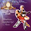 Танцевально-спортивный клуб »Ассоль» номинируется в премии «Лидер года 2019»